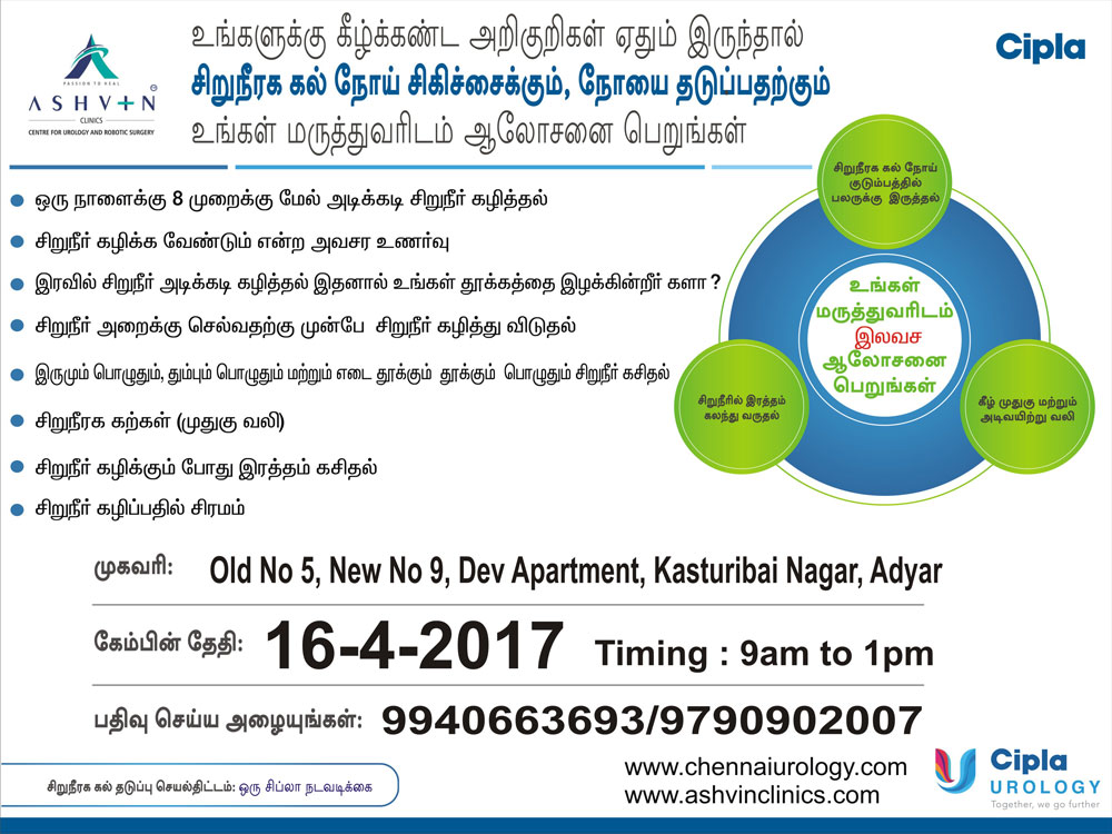 free-kidneystone-camp-chennai